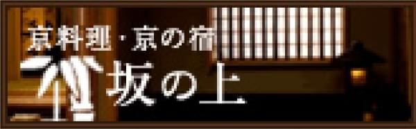 坂の上 京都 旅館 東山祇園 京の宿
